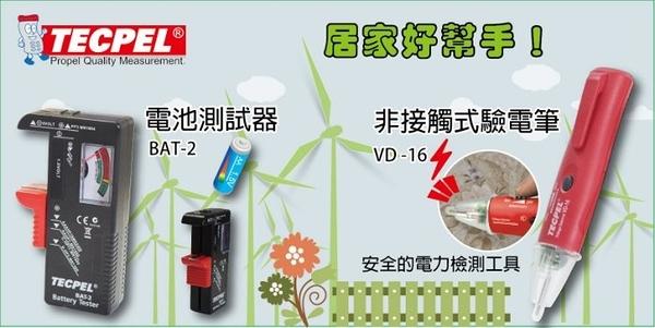 TECPEL 泰菱 》 BAT-2 電池測試器 + VD-16 驗電筆 居家安全 節能 火線 LED 測電筆 雙12