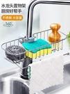 家居廚房用品用具不銹鋼水龍頭水槽置物架瀝水收納架神器家用大全 8號店WJ