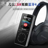 金屬觸摸藍牙插卡學生迷你MP3 MP4無損播放器錄音筆隨身聽 魔法街