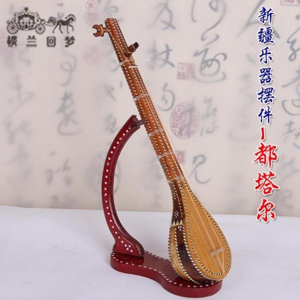 維吾爾族特色手工藝都塔爾少數民族樂器模型擺件工藝品新疆都塔爾1入