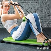 懶人健身家用輕巧多功能仰臥起坐板健身器材彈力繩輔助腹肌訓練器 ys9639『伊人雅舍』