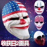 面具 心炫 Payday2主題游戲樹脂面具收獲日2系列面具-凡屋