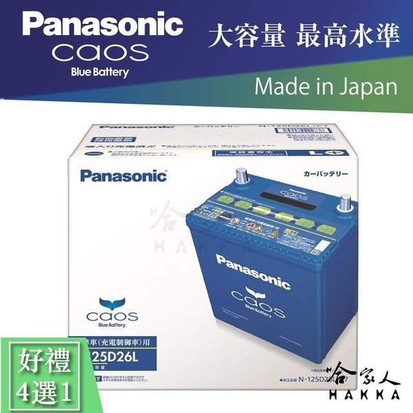 Panasonic 藍電池 125D26L LEXUS GS 250 350 好禮四選一 80D26L 日本製造