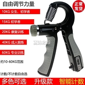 高檔防滑握力器可調節10-60公斤專業臂力A型康復訓練腕力健身器材