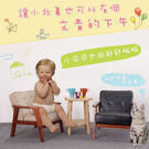 兒童椅 沙發 椅凳 單人 小大人沙發椅 Q特小萌椅【赫拉居家】