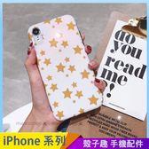 珠光小星星 iPhone iX i7 i8 i6 i6s plus 手機殼 小清新手機套 保護殼保護套 防摔軟殼