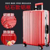鱷魚旅行箱男女學生密碼拉桿箱萬向輪24寸手提登機行李箱 挪威森林