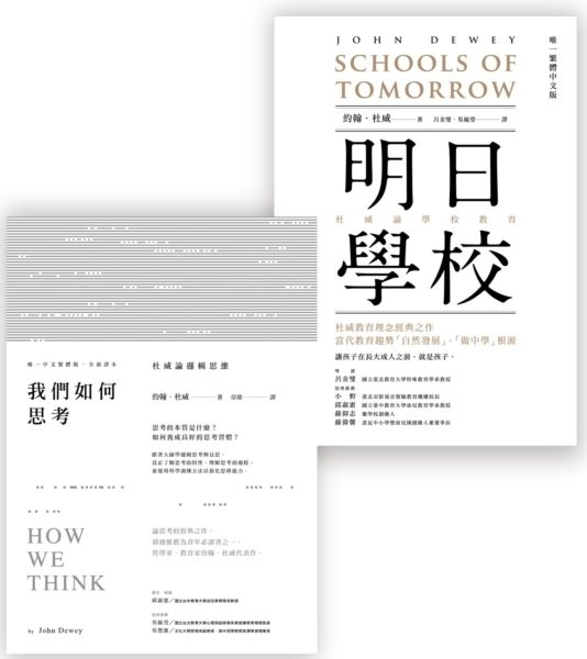 認識杜威入門必讀套書(明日學校+我們如何思考)【城邦讀書花園】