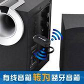 藍芽接收器車載車用無線藍芽棒適配器家用轉音箱音響功放aux音頻接口4.2模塊免提通話 享購