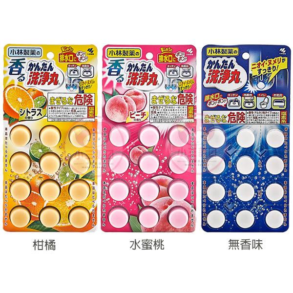 小林製藥 排水管香氛除垢清潔錠(12入) 柑橘/水蜜桃/ 無香味 3款可選【小三美日】