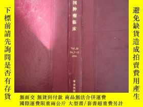 二手書博民逛書店罕見中國腫瘤臨床2005年第32卷7-12Y201242