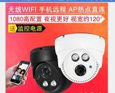 1080P錄音自帶AP熱點無線WIFI監控攝像頭插卡一體機高清手機遠程YYP 可可鞋櫃