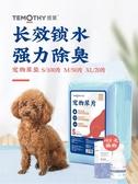 寵物尿布墊 狗狗尿墊寵物貓尿布用品除臭尿片泰迪尿不濕吸水墊加厚100片 【免運】