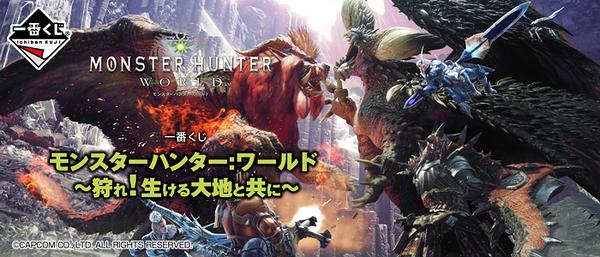 預購2018年9月 任天堂 一番賞 魔物獵人 世界(整套)