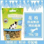 *KING WANG*草泥喵-花枝營養無穀三明治脆餅 70g/袋 /貓零食