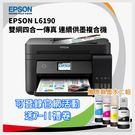 【A方案*可原廠活動】EPSON L6190 雙網四合一傳真 連續供墨複合機+T03Y四色組合一組