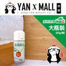 【妍選】台灣製造 房裡無蟑 好神奇 殺蟑魔粒 蟑螂藥(50g/瓶)