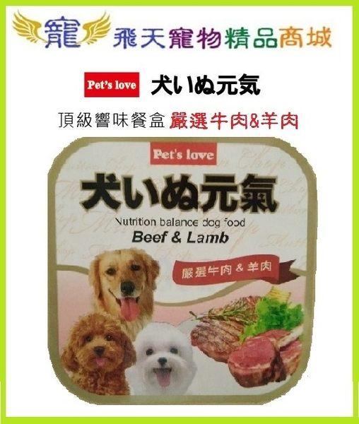 [寵飛天商城] 元氣犬 頂級饗味餐盒 嚴選牛肉&羊肉