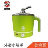 【可超商取貨】台熱牌不鏽鋼美食鍋(T-768)
