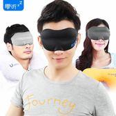 睡眠眼罩 零聽3D立體剪裁 男女午休旅行睡覺用棉遮光眼罩 安神 GB939 『愛尚生活館』