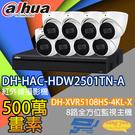 監視器組合 8路8鏡 DH-XVR5108HS-4KL-X 大華 DH-HAC-HDW2501TN-A 500萬畫素