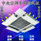 中央空調擋風板吸頂機導風板天花空調機擋板出風口擋冷風罩防直吹 LI2912『伊人雅舍』
