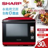 【SHARP 夏普】 30L HEALSIO水波爐/紅 AX-XP4T