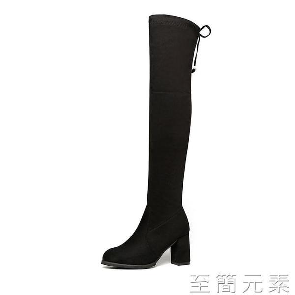 春秋冬季加絨高筒靴女膝上靴女高跟彈力粗跟長筒綁帶女靴子女鞋 至簡元素