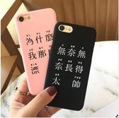 創意 搞笑 文字 蘋果 手機殼 iPhone7 iPhone6 plus i6s i5 5s 情侶 磨砂 保護套 防摔