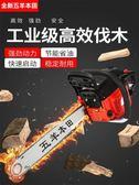 五羊本田大功率油鋸伐木鋸家用小型進口鏈條手提式汽油電鋸砍樹機
