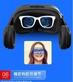 vr眼鏡手機專用4D頭戴式