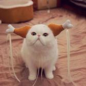 【年終大促】寵物搞笑雞腿發箍小龍女姑姑凹造型貓咪狗狗搞怪聚會拍照道具頭套