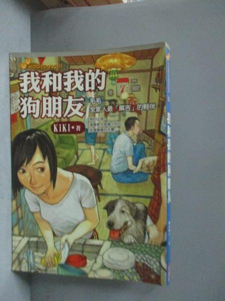【書寶二手書T2/兒童文學_MQJ】我和我的狗朋友_KIKI