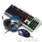 鍵盤滑鼠耳機三件套裝電腦機械靜音外接牧馬人筆記本游戲外設鍵igo「多色小屋」