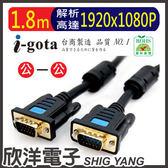 i-gota VGA高階影像電腦螢幕傳輸線 1.8M (HD15-HL-002) 公-公 解析支援1920x1080P