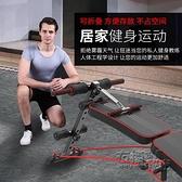步行天下仰臥起坐健身器材家用腹肌輔助運動收腹多功能訓練仰臥板 雙十二全館免運