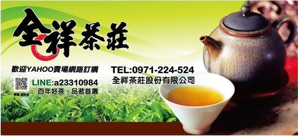 野生普洱 藥香150克 全祥茶莊 EA14