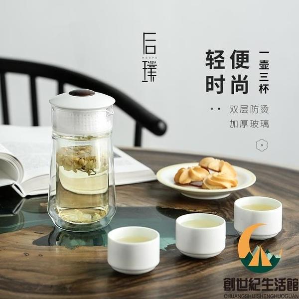 旅行茶具套裝家用便攜防燙玻璃快客杯一壺三杯辦公室泡茶器【創世紀生活館】