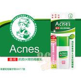 【限定下殺】曼秀雷敦 Acnes 藥用 抗痘UV潤色隔離乳 30g SPF50 (潤色) ◆86小舖 ◆