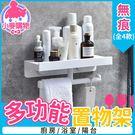 ✿現貨 快速出貨✿【小麥購物】多功能置物架浴室置物架 衛生間廁所壁挂 無痕【C181】