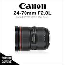 Canon EF 24-70mm F2.8 L II USM 公司貨 二代 【24期免運】薪創數位