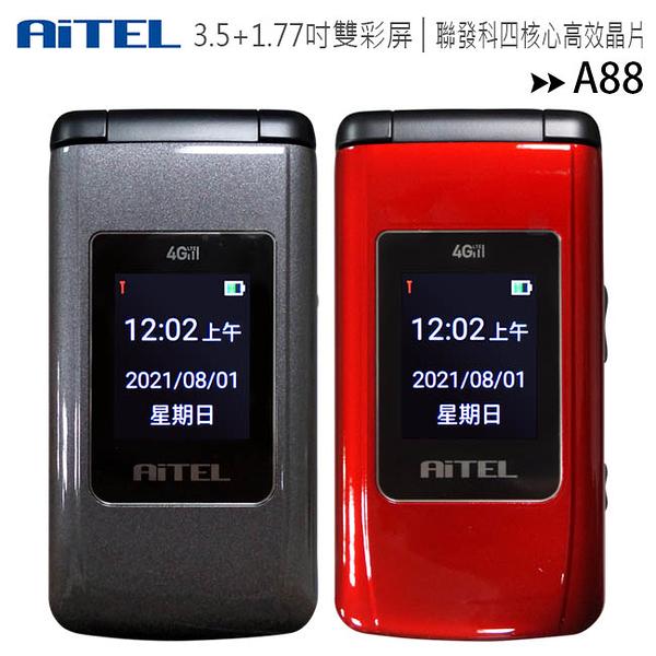 AiTEL A88 3.5吋超大螢幕4G聯發科晶片摺疊手機/老人機/孝親機◆送原廠配件盒(SAI-001)