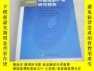 二手書博民逛書店罕見2009中國電影研究報告Y238067 不 中國電影出版社 出版2009