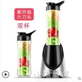 榨汁機家用水果小型多功能便攜式迷你窄扎汁機電動果汁榨汁杯CY『小淇嚴選』