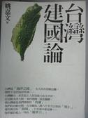 【書寶二手書T2/政治_KRR】台灣建國論_姚嘉文