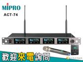 【金聲樂器】MIPRO ACT-74 寬頻 純自動選訊 無線 麥克風 系統 ACT74