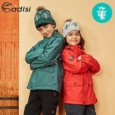 ADISI 童單件式防水透氣可拆帽外套AJ1821032 (120-160) / 城市綠洲 (毛尼網裡、保暖、防水貼條)