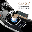 CAR G7 車用 藍牙 FM發射器 M...