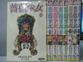 【書寶二手書T1/漫畫書_NBZ】薔薇少女_1~8集合售_Peach-Pit