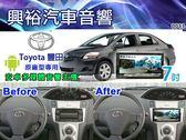 【專車專款】07~18年TOYOTA豐田機 適用7吋安卓多媒體主機*內建藍芽+導航+安卓系統*無碟四核心